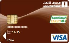 بطاقة صراف مصرف الإنماء