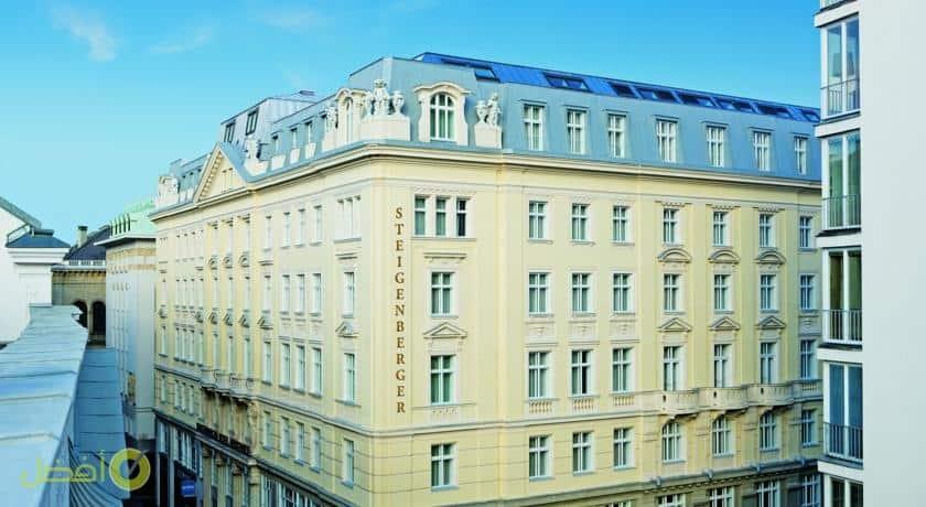 فندق شتايغنبيرغر هيرنهوف احد افضل الفنادق في فيينا