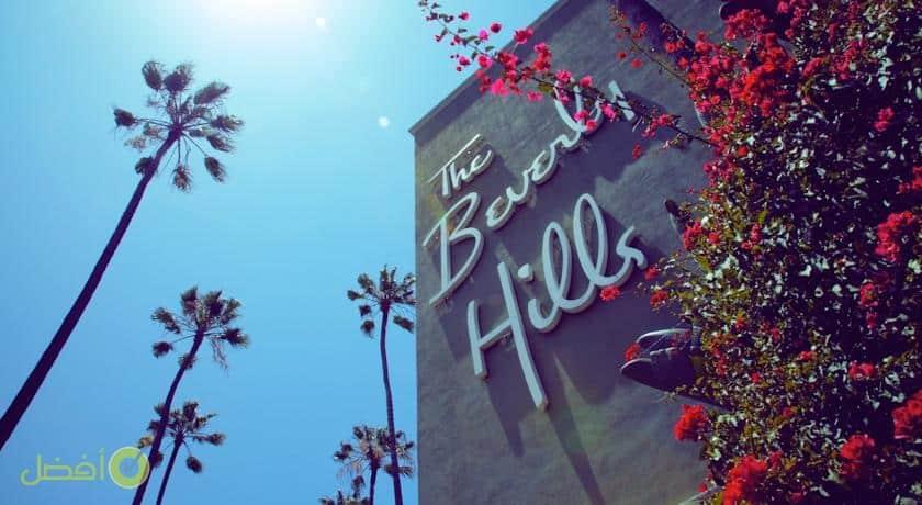 فندق ذا بيفرلي هيلز