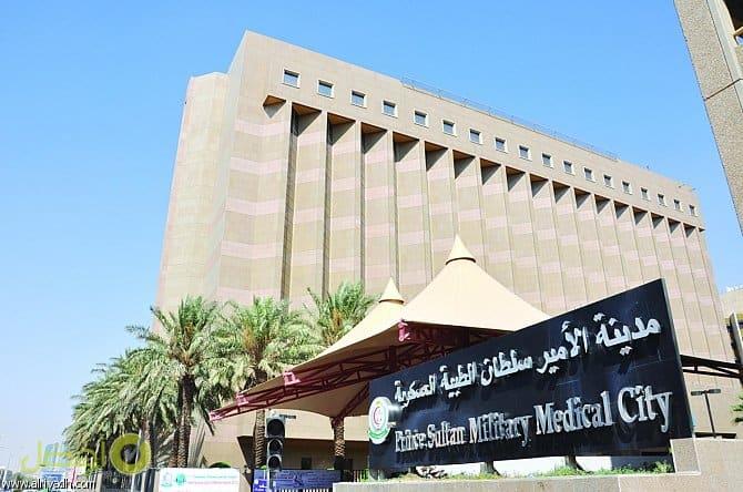 مدينة الأمير سلطان الطبية العسكرية من افضل مستشفيات الرياض