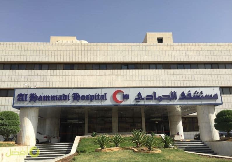 مستشفى الحمادي من مستشفيات الرياض الخاصة