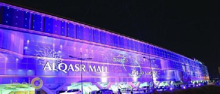 القصر مول أحد افضل مولات الرياض