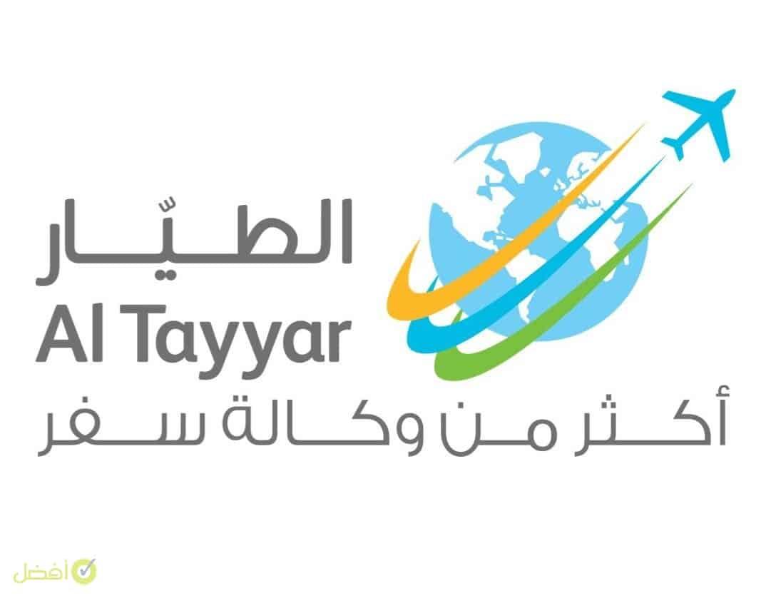مجموعة الطيار للسفر افضل الشركات السياحية في الرياض