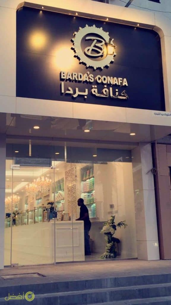كنافة بردا في الرياض