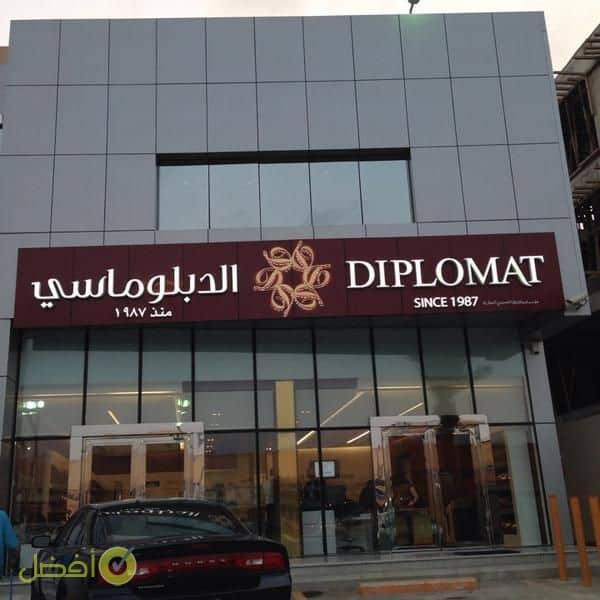 الدبلوماسي