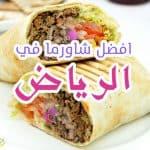 افضل شاورما في الرياض
