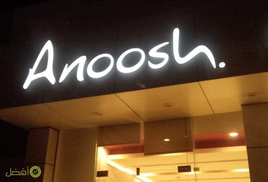 أنوش Anoosh