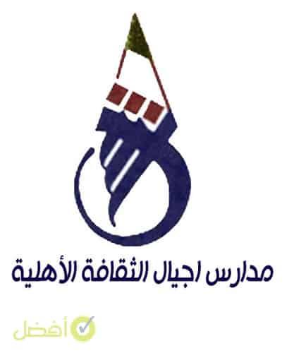 مدرسة أجيال الثقافة الأهلية للبنات من أفضل المدارس الأهلية الثانوية للبنات في الرياض