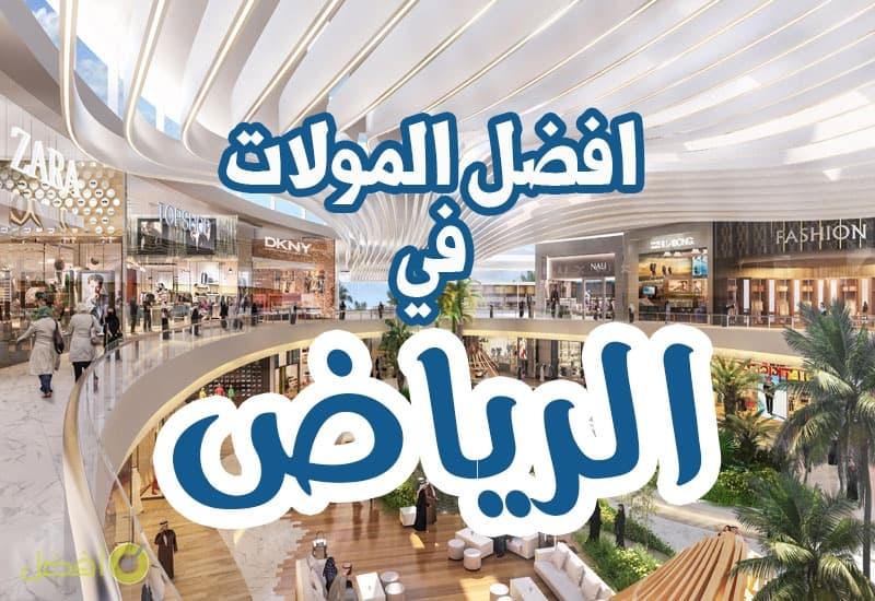 أفضل المجمعات التجارية في الرياض
