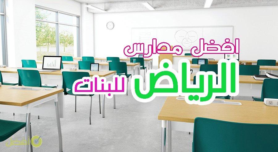 افضل المدارس الأهلية الثانوية للبنات في الرياض