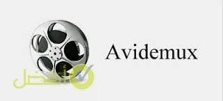 برنامج أفيديموكس AviDemux