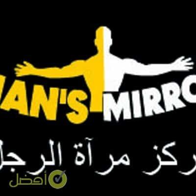 مركز مرآة الرجل