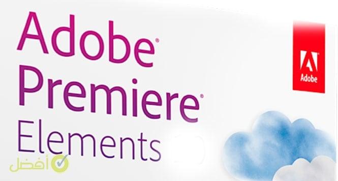 برنامج ادوبي بريمير اليمنت Adobe Premiere Elements