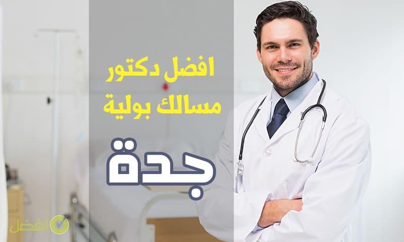 افضل دكتور مسالك بولية في جدة