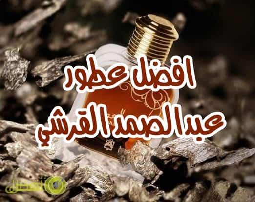 افضل عطور عبدالصمد القرشي
