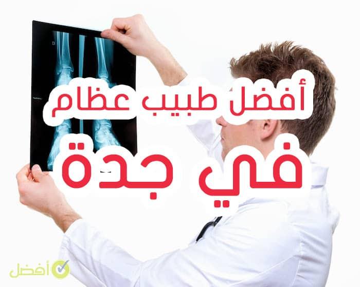 افضل دكتور عظام في جدة