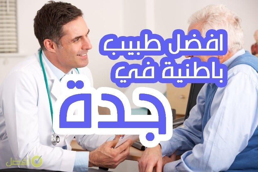 افضل طبيب باطنية في جدة