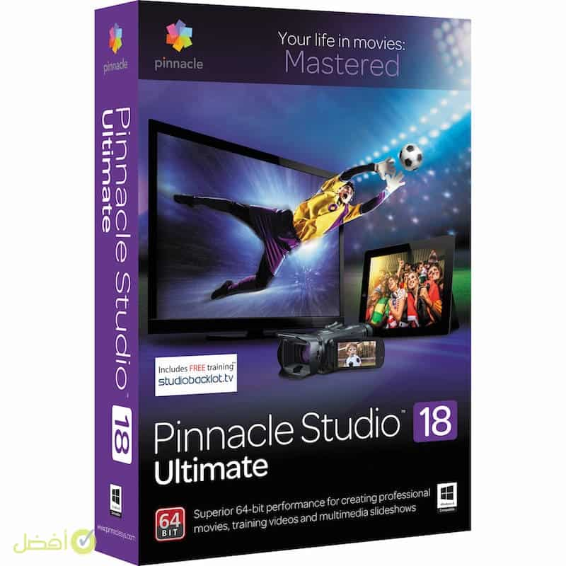 برنامج Pinnacle Studio