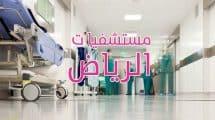 افضل مستشفيات الرياض