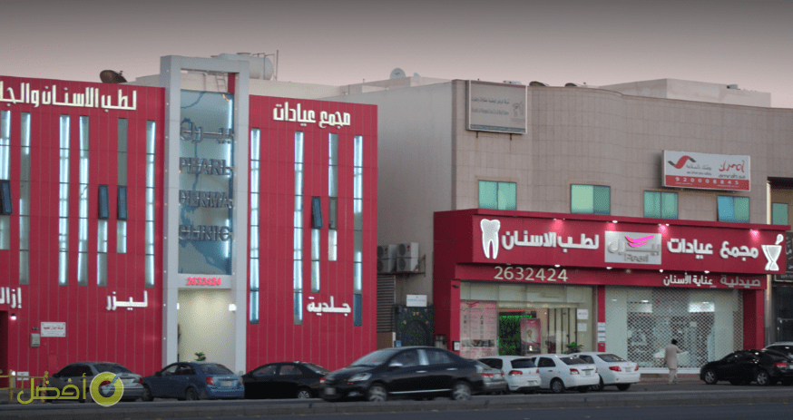 مجمع عيادات بيرل لطب الأسنان والجلدية افضل مستوصف اسنان شرق الرياض