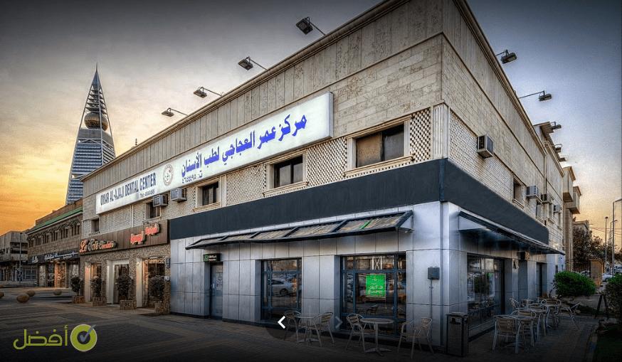 مركز د.عمر العجاجي لطب الأسنان افضل عيادة اسنان بالرياض لابتسامة هوليود