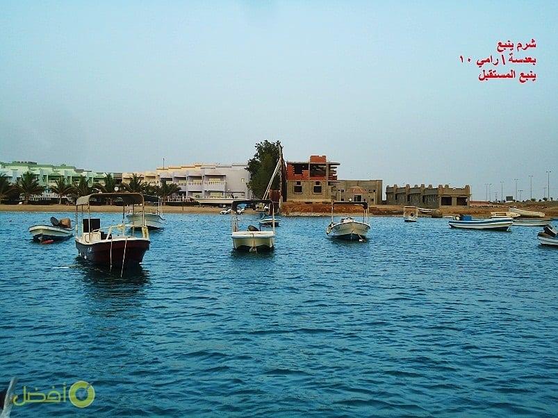 شرم ينبع اماكن سياحية في ينبع 2017