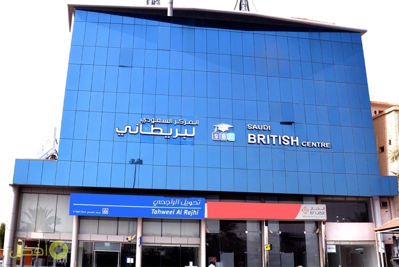 المركز السعودي البريطاني في الرياض