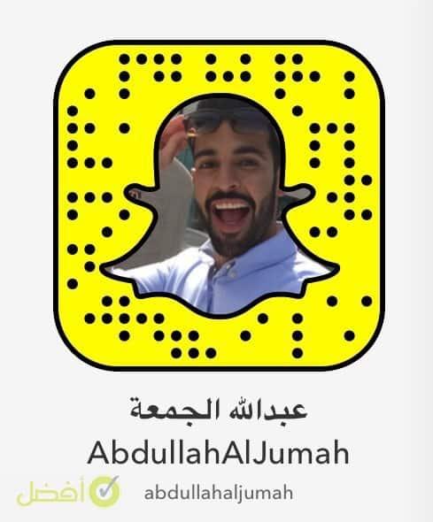حساب عبدالله الجمعة في سناب شات