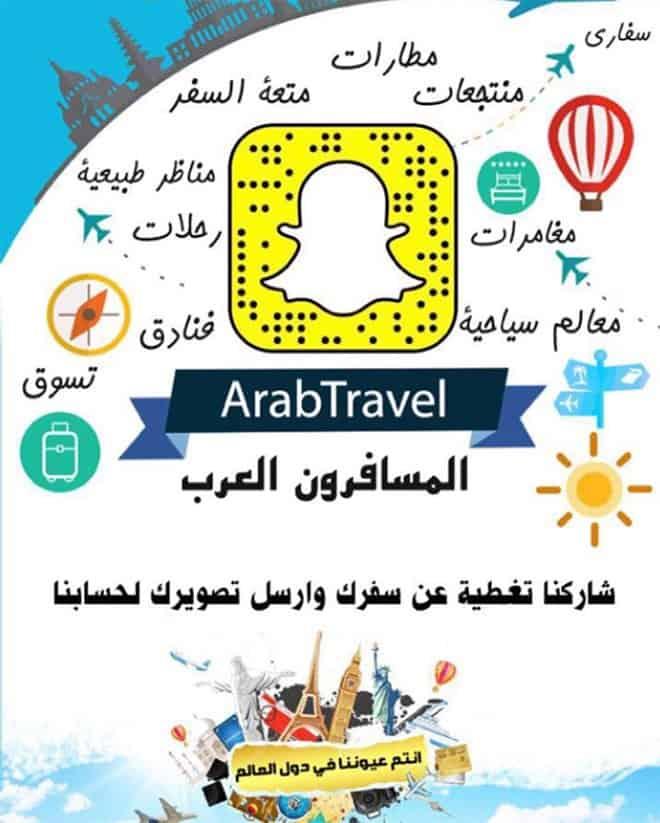 سناب المسافرون العرب