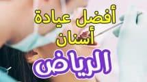 أفضل عيادة أسنان في الرياض