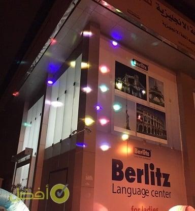BERLTEZ بيرلتز