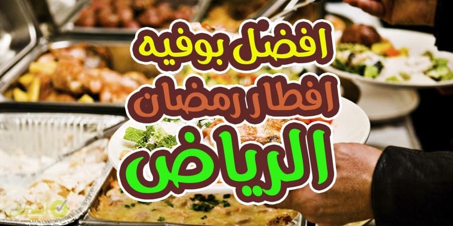 أفضل بوفيه افطار رمضان في الرياض