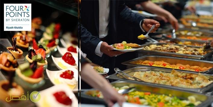 افطار رمضان فور بوينتس شيراتون عروض مطاعم الرياض اليوم بوفيه مفتوح بالرياض رخيص
