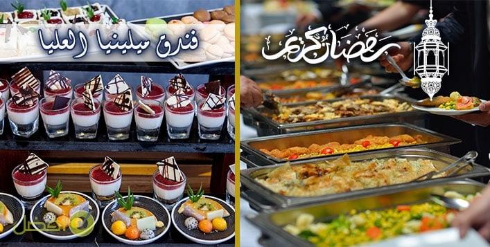 اسعار الافطار الرمضاني في فندق ميلينيا بوتيك الرياض افضل فندق فطور صباحي بالرياض