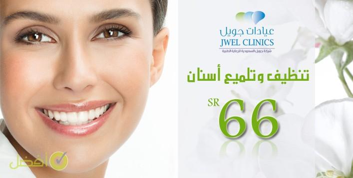 مركز جويل للتجميل مستوصف اسنان بالرياض 24 ساعة