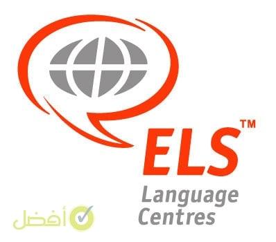 معهد ELS معهد انجليزي بالرياض للبنات أفضل معهد لتعلم اللغة الإنجليزية في الرياض