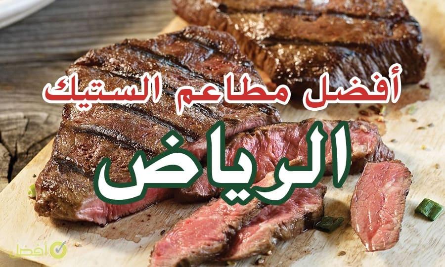 أفضل مطعم ستيك في الرياض
