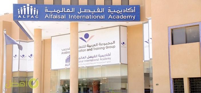 اكاديميه الفيصل العالمية للغة الانجليزية
