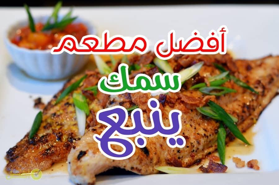 أفضل مطعم اسماك في ينبع