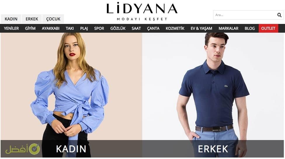 موقع الأزياء التركي ليديانا lidyana