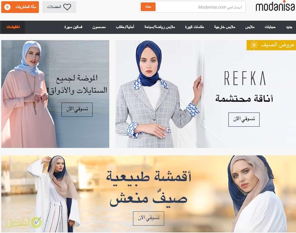 موقع ومدينيسيا التركي لفساتين المحجبات ملابس تركية للبيع