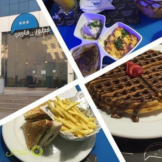 مطعم فطور فارس بجدة