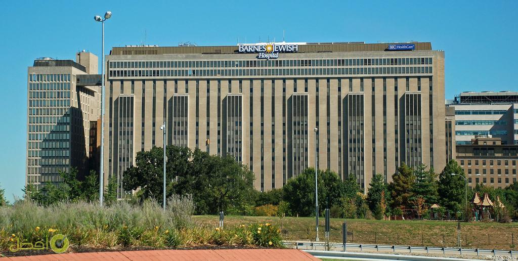 مستشفى بارنز جويش Barnes-Jewish Hospital افضل المستشفيات في الولايات المتحدة