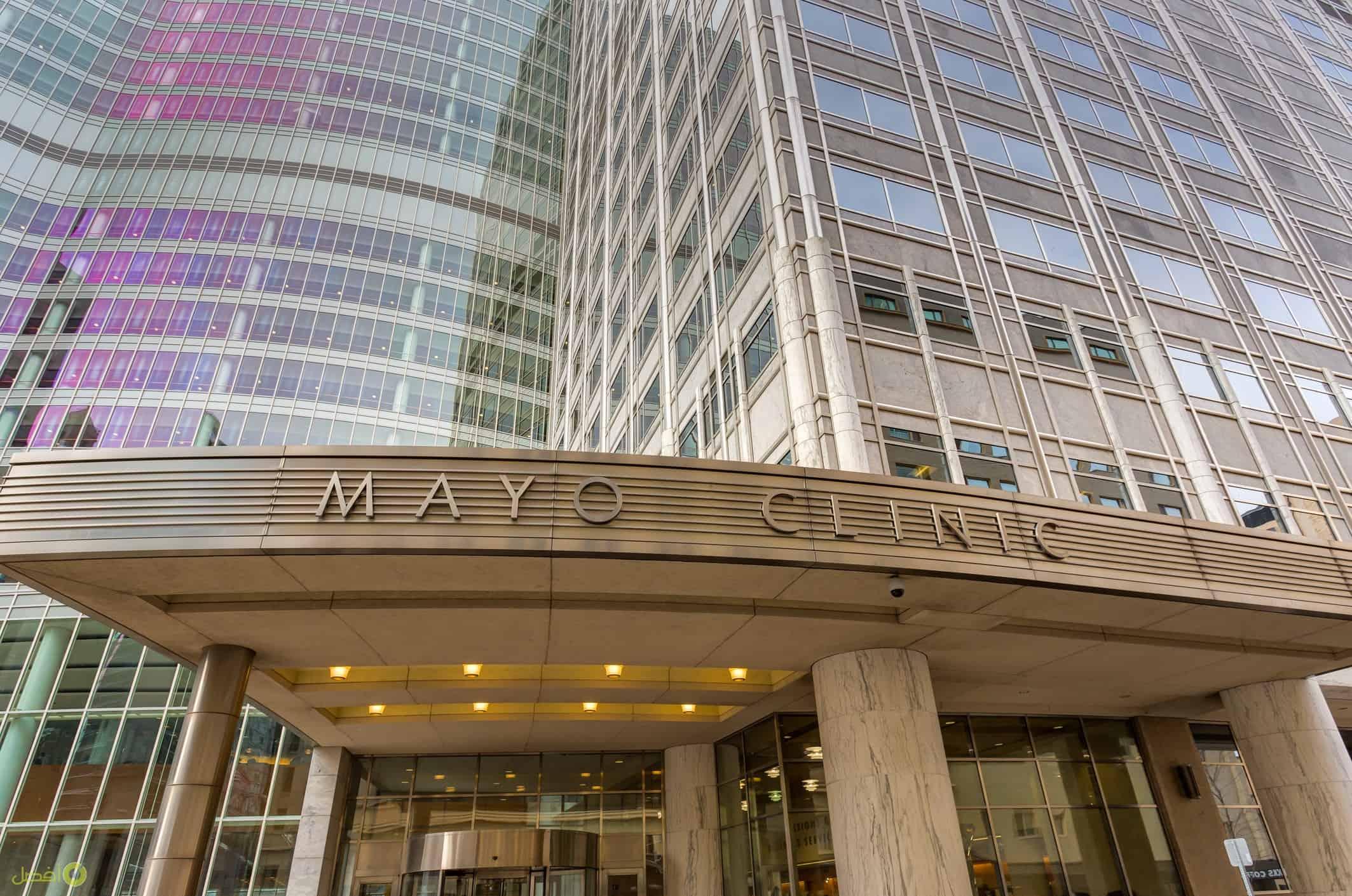 مايو كلينيك Mayo Clinic
