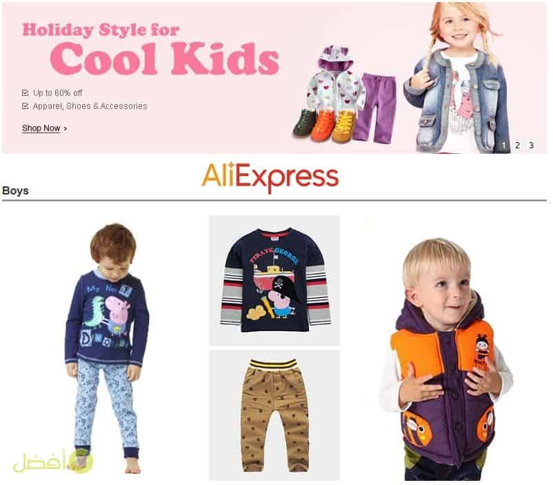 متجر علي اكسبريس للاطفال افضل موقع لشراء ملابس الأطفال