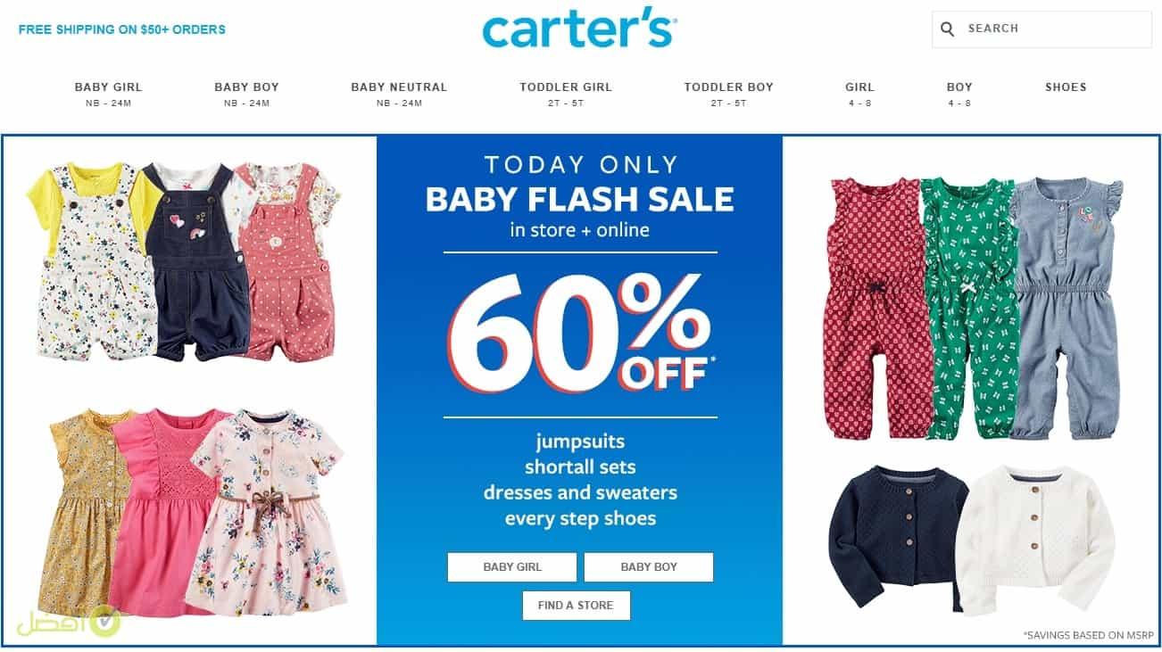 موقع كارترز للاطفال من افضل مواقع ملابس اطفال ماركات عالمية