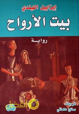 بيت الأرواح افضل روايات ايزابيل الليندي