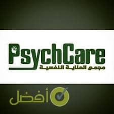 مجمع العناية النفسية عيادات نفسيه شرق الرياض
