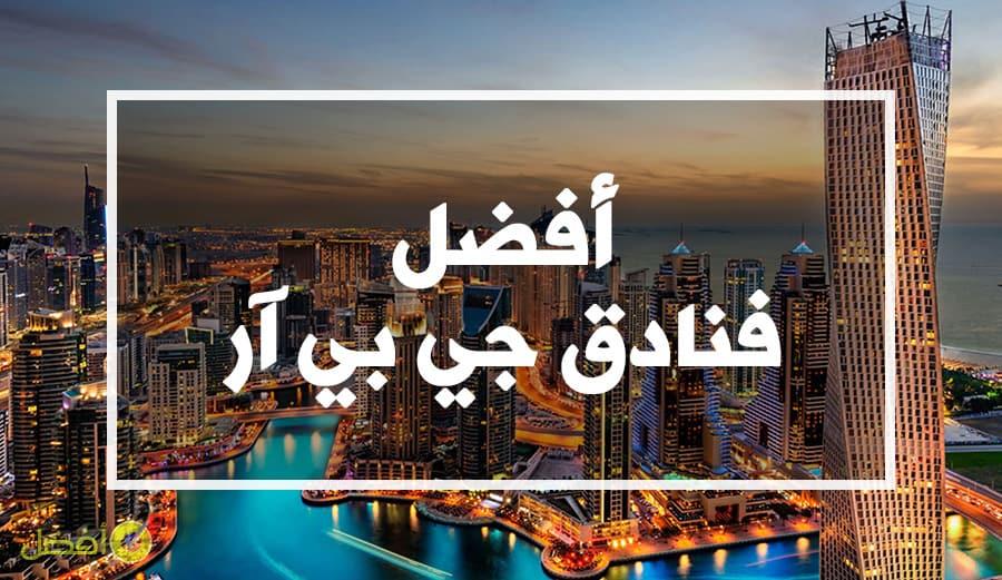 أفضل فنادق جي بي آر دبي