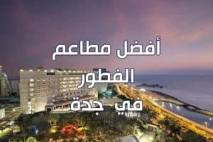 أفضل مكان للفطور في جدة